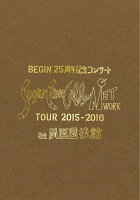 BEGIN 25周年記念コンサート「Sugar Cane Cable Network」ツアー2015-2016 at 両国国技館