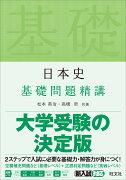日本史基礎問題精講