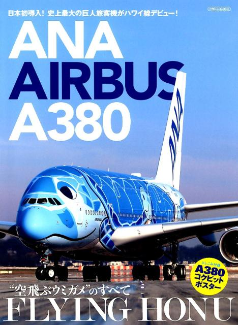 ANA AIRBUS A380 FLYING HONU画像