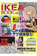 【送料無料】IKEA BOOK(vol.6)