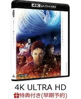 【早期予約特典】機動戦士ガンダム 閃光のハサウェイ(4K ULTRA HD Blu-ray)【4K ULTRA HD】(pablo uchida(キャ...