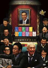 松本人志に業界人が不満爆発!自分を棚に上げてフジテレビを批判するなんて。