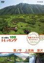 にっぽんトレッキング100 日本アルプス セレクション 雲ノ平 上高地 涸沢 [ (趣味/教養) ]