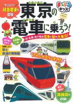 まっぷるキッズ 東京の電車に乗ろう!
