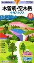 木曽駒・空木岳(2019年版)全面改訂 中央アルプス (山と高原地図)
