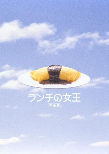 ランチの女王 DVD-BOX
