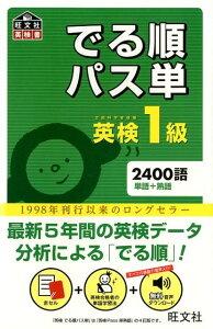 【送料無料】でる順パス単英検1級 [ 旺文社 ]