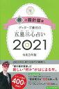 ゲッターズ飯田の五星三心占い2021銀の羅針盤座 [ ゲッタ