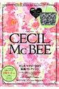 CECIL McBEE Style Book(2015)