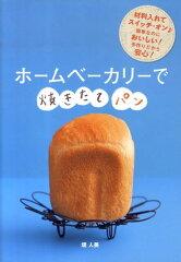 【楽天ブックスならいつでも送料無料】ホームベーカリーで焼きたてパン [ 堤人美 ]