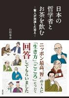 『日本の哲学者とお茶を飲む -賢人が到達した答えー』の画像