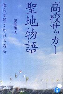 【送料無料】高校サッカ-聖地物語