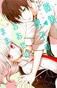 微熱男子のおおせのまま(3) (KCデラックス) [ 雪森 さくら ]