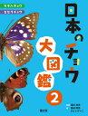 日本のチョウ大図鑑2 タテハチョウ・セセリチョウ (チョウま