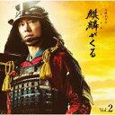 NHK大河ドラマ 麒麟がくる オリジナル・サウンドトラック Vol.2 [ ジョン・グラム ]