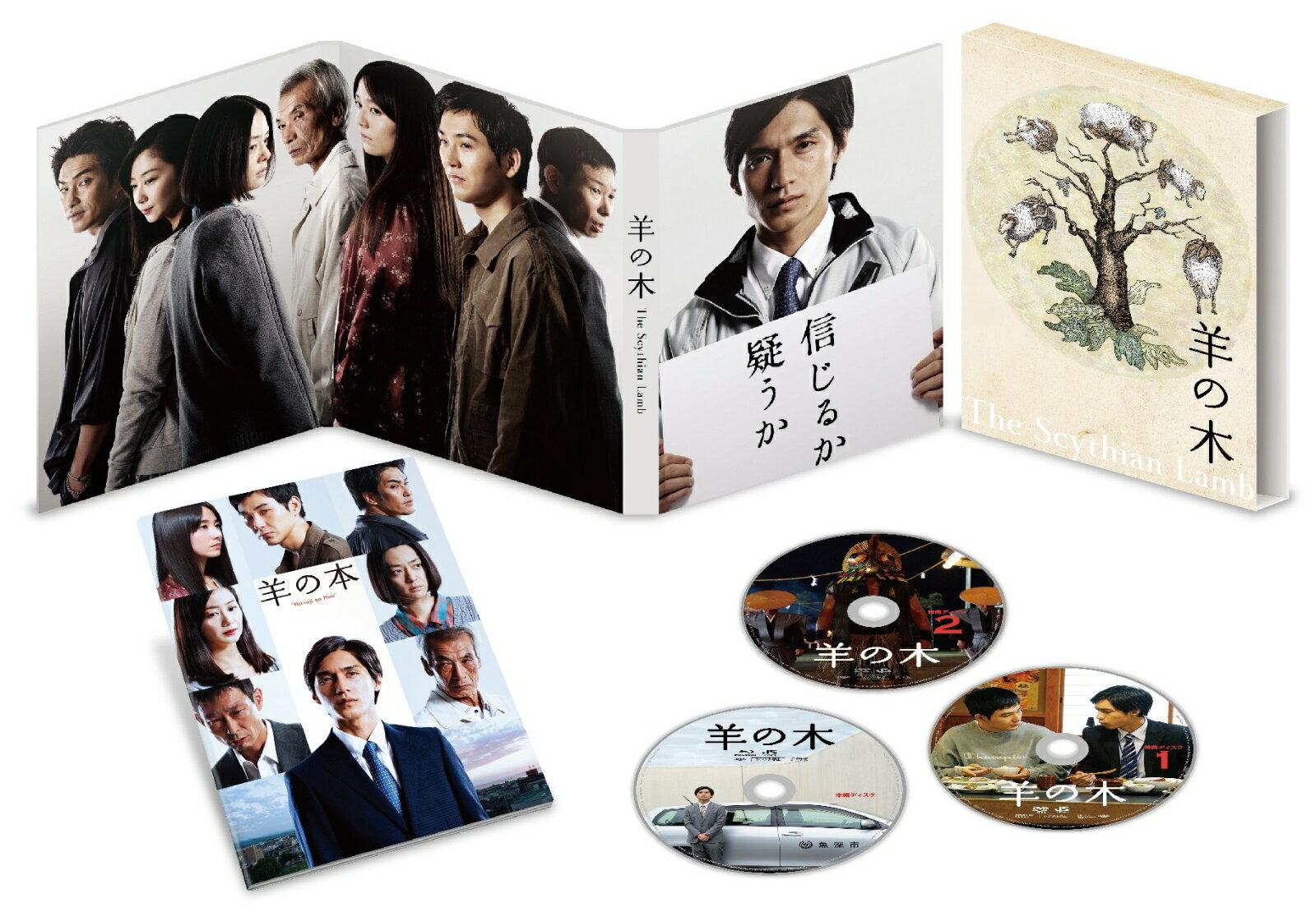 映画「羊の木」 Blu-ray豪華版(Blu-ray+2DVD)【Blu-ray】