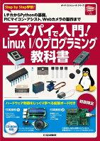 ラズパイで入門!Linux I/Oプログラミング教科書