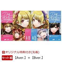 【2形態同時購入特典】Dig Delight! 【Aver.】+【Bver.】 (特典Blu-ray【Photon Maiden】付き)