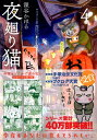 夜廻り猫(4) (ワイドKC) [ 深谷 かほる ]