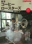 東京コーヒーロースターズ
