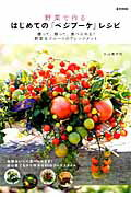 【楽天ブックスならいつでも送料無料】野菜で作るはじめての「ベジブーケ」レシピ [ 小山美千代 ]