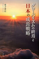 グローバリズムの終焉と日本の成長戦略