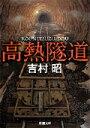 楽天ブックスで買える「高熱隧道 (新潮文庫 よー5-3 新潮文庫) [ 吉村 昭 ]」の画像です。価格は605円になります。