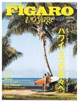 フィガロ ヴォヤージュVol.23 ハワイ5つの島々へ。 (HC-ムック)