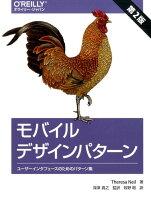 9784873117034 - UI・UXデザインの勉強に役立つ書籍・本や教材まとめ