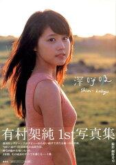 【送料無料】有村架純1st写真集「深呼吸 -Shin・Kokyu-」 [ 細野晋司 ]