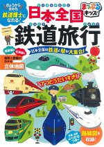 まっぷるキッズ 日本全国鉄道旅行