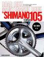 ロードバイクメンテナンスブック「シマノ105 11速編」