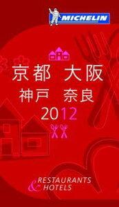 【送料無料】ミシュランガイド京都・大阪・神戸・奈良2012 RESTAURANTS & HOTELS