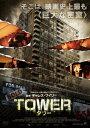 【送料無料】TOWER タワー [ ジェイコブ・アンダーソン ]