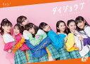 ダイジョウブ (初回限定盤 CD+DVD) [ Girls2 ]