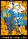 We Tuber(3) (ビッグ コミックス) [ 原田 まりる ]