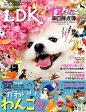 ワンDK SNSかわいいわんこ大賞!/イヌグッズ辛口採点簿 (晋遊舎ムック)