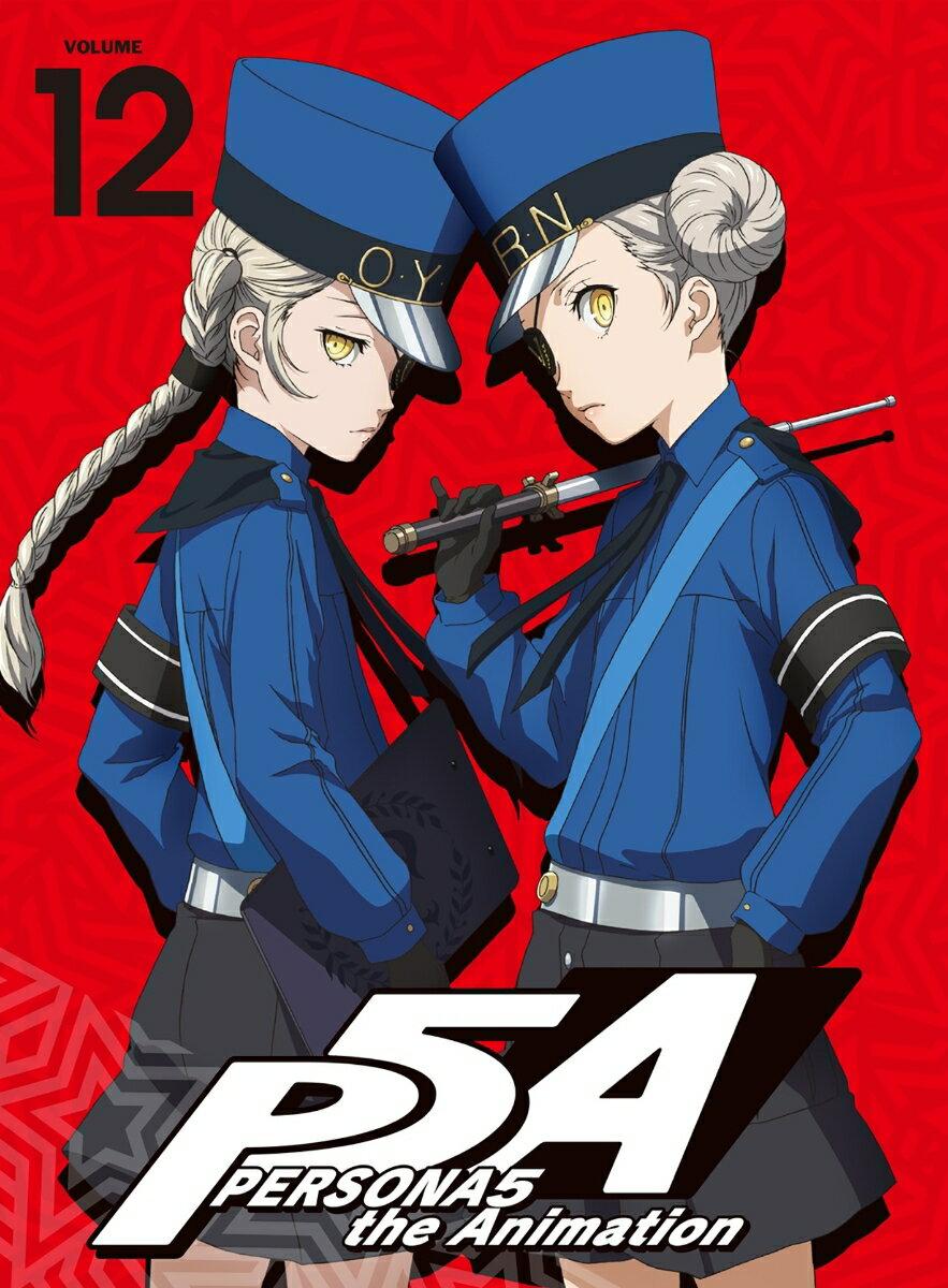 ペルソナ5 12(完全生産限定版)【Blu-ray】画像