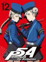 ペルソナ5 12(完全生産限定版)【Blu-ray】
