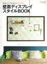 【楽天ブックスならいつでも送料無料】壁面ディスプレイスタイルBOOK