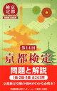 京都検定問題と解説(第14回) 1級・2級・3級全263問 [ 京都新聞出版セン