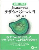『Java言語で学ぶデザインパターン入門増補改訂版』の画像