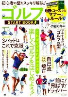 ゴルフSTART BOOK
