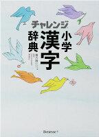 チャレンジ小学漢字辞典 第六版 コンパクト版 ホワイト