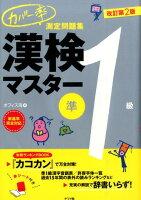 カバー率測定問題集漢検マスター(準1級)改訂第2版