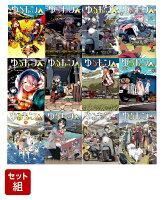 ゆるキャン△ 1-12巻セット
