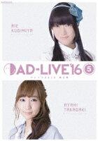 「AD-LIVE 2016」第5巻(釘宮理恵×高垣彩陽)【Blu-ray】