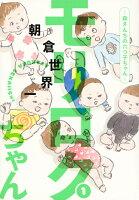 モリロクちゃん〜森さんちの六つ子ちゃん〜 1巻