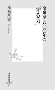 【送料無料】冷泉家八〇〇年の「守る力」 [ 冷泉貴実子 ]
