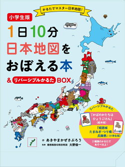 小学生版 1日10分日本地図をおぼえる本&リバーシブルかるたBOX